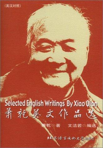 9787561909928: Selected English Writings by Xiao Qian (Chinese/English edition)