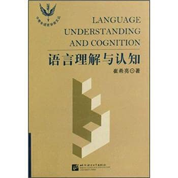 Language Understanding and Cognition(Chinese Edition): BEN SHE,YI MING