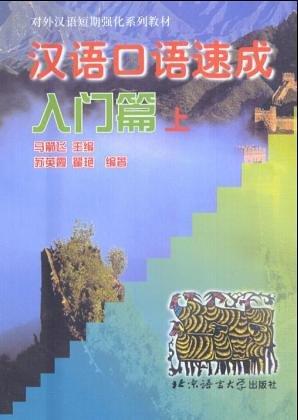 9787561910368: Chinesisch Umgangssprache Express 1