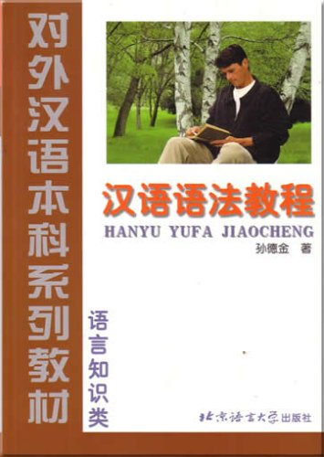 A Course in Chinese Grammar (In Chinese): Sun DeJin