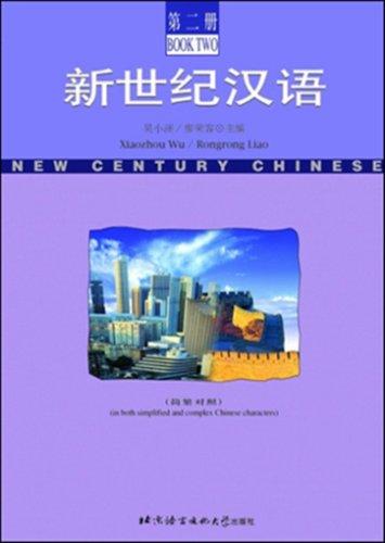 9787561910702: New Century Chinese, Textbook 2