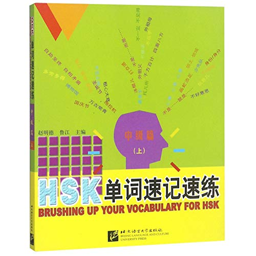 9787561911150: Brushing Up Your Vocabulary for HSK: Intermediate, Vol. 1