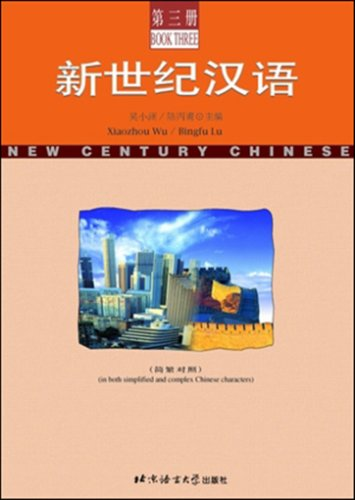 9787561911631: New Century Chinese (with Traditional and Simplified Characters): Vol. 3 (English and Chinese Edition)