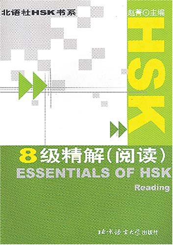 9787561911778: Essentials of HSK: Reading, Elementary & Intermedidate