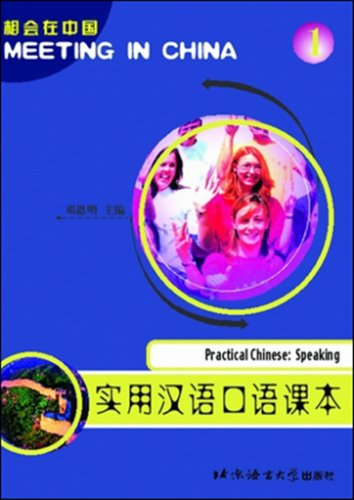 9787561911990: Meeting in China-Practical Chinese: Vol. 1: Speaking