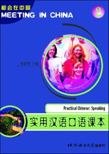9787561912003: Meeting in China-Practical Chinese: Vol. 2: Speaking