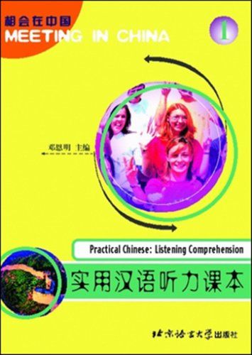 9787561912010: Meeting in China-Practical Chinese: Vol. 1: Listening Comprehension