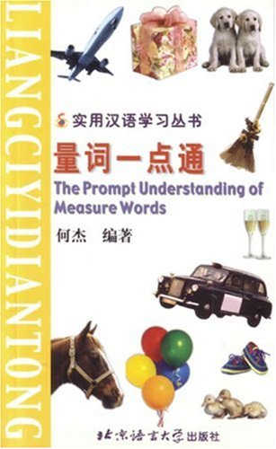 9787561912058: The Prompt Understanding of Measure Words (English and Chinese Edition)