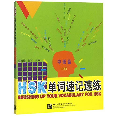 Brushing Up Your Vocabulary for HSK: Intermediate, Vol. 2: Zhao Mingde