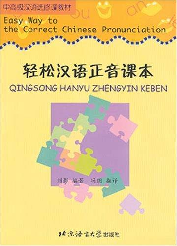Easy Way to the Correct Chinese Pronunciation: Kang Yuhua; Lai
