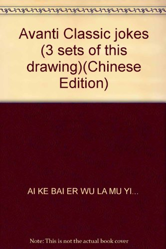 9787561912768: Avanti Classic jokes (3 sets of this drawing)(Chinese Edition)
