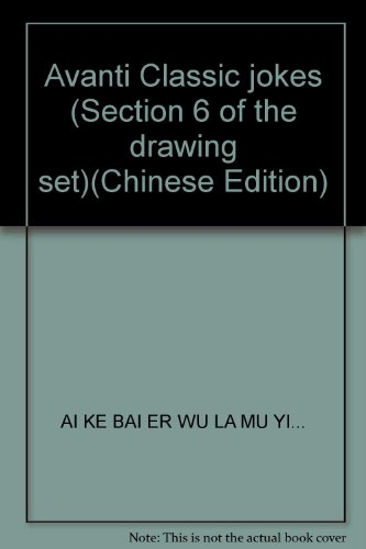 9787561912799: Avanti Classic jokes (Section 6 of the drawing set)(Chinese Edition)