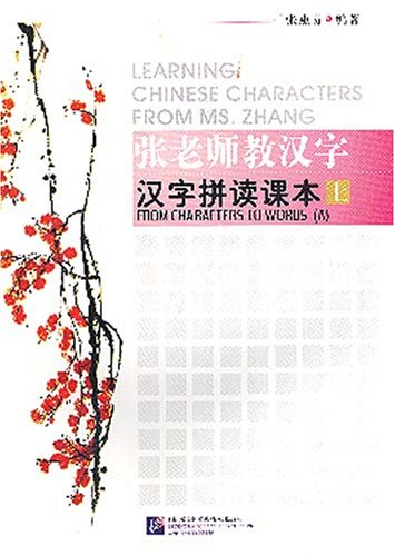 9787561912935: Learning Chinese Characters from Ms. Zhang: From Characters to Words (A) (English and Chinese Edition)