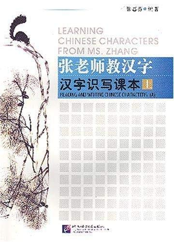 Learning Chinese Characters from Ms. Zhang: Reading: Zhang Huifen