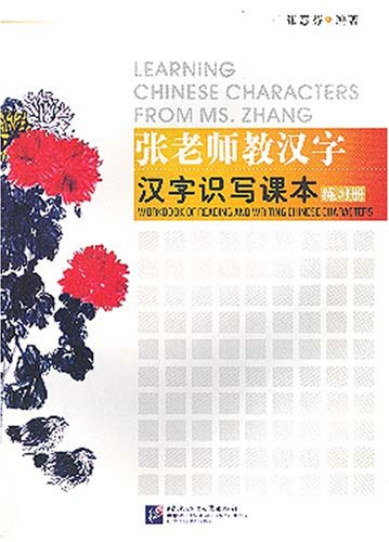 Learning Chinese Characters from Ms. Zhang: Workbook: Zhang Huifen