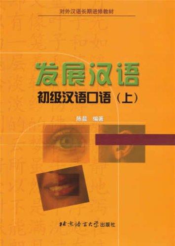 Fazhan Hanyu: Vol. 1: Chuji Hanyu Kouyu: Chen, Chen