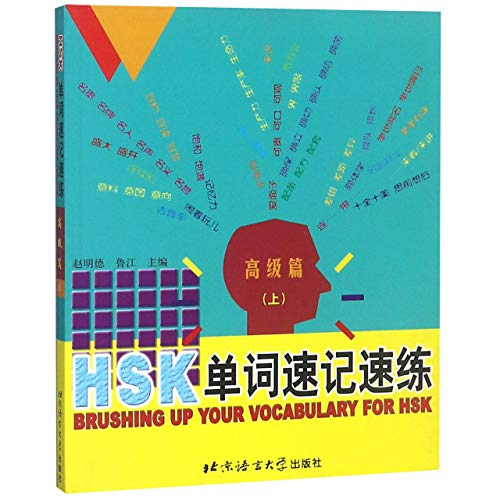 9787561912973: Brushing Up Your Vocabulary for HSK: Advanced, Vol. 1