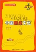 Chinese Business Culture (Paperback): DONGSHENG YANG