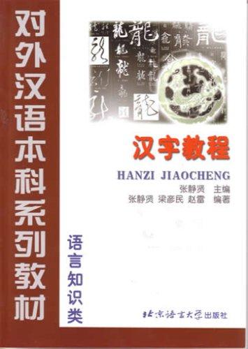 HANZI JIAOCHENG (CHINESE CHARACTER COURSE) (Chinese Edition): Zhang Zhengyan