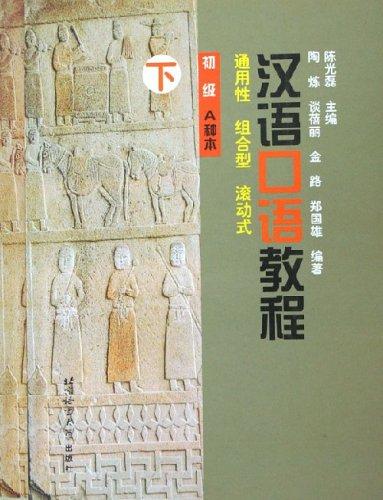 Hanyu Kouyu Jiaocheng: v.2: Guanglei Chen