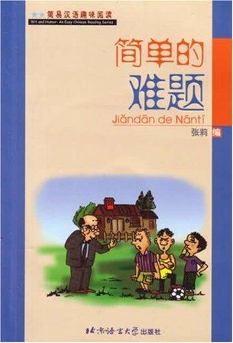 Jiandan De Nanti: Zhang Li