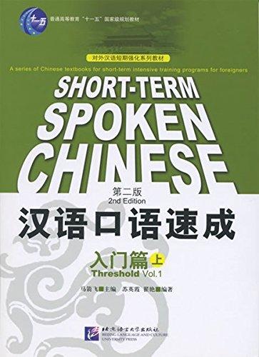 Short-Term Spoken Chinese: Volume 1: Ma, Jianfei