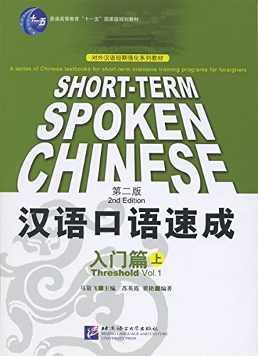 9787561913642: Short-term Spoken Chinese: Threshold, Vol. 1 (2nd Edition) (English and Chinese Edition)