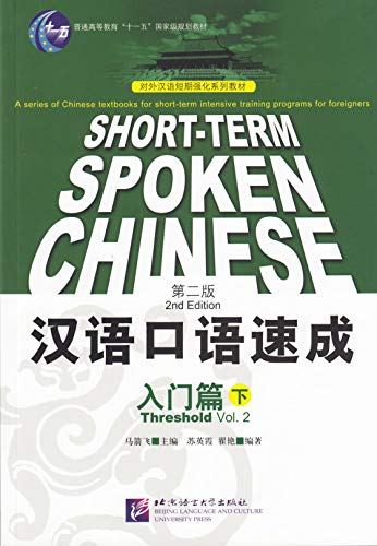 Short-term Spoken Chinese: Threshold, Vol. 2 (2nd: Jianfei, Ma
