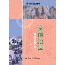 9787561913895: Developmental Chinese: Advanced Chinese II