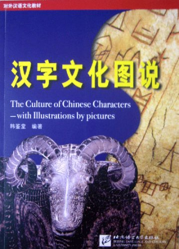 9787561913987: The Culture of Chinese Characters – With Illustrations by Pictures