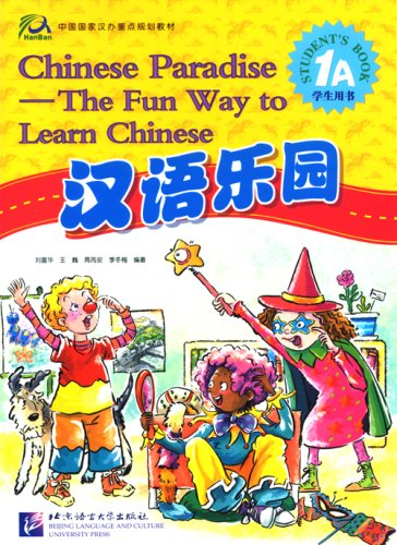 9787561914397: Chinese Paradise-The Fun Way to Learn Chinese (Student's Book 1A) (v. 1A) (Chinese Edition)