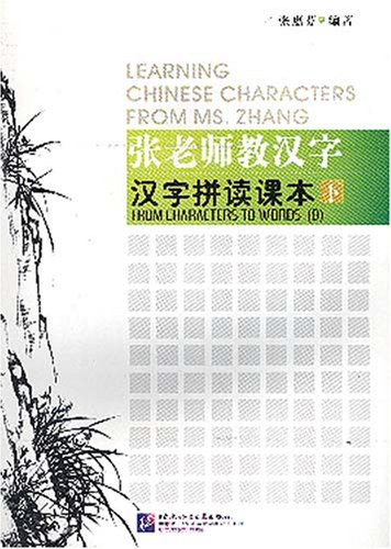 9787561914632: Learning Chinese Characters from Ms. Zhang: From Characters to Words (B) (English and Chinese Edition)