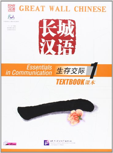 Great Wall Chinese: Essentials in Communication 1: Blcup