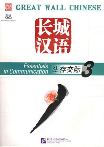 Great Wall Chinese: Vol. 3: Ma, Jianfei