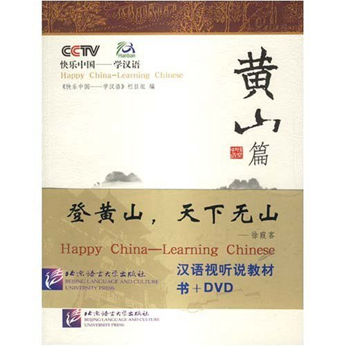 9787561914946: Happy China · Learning Chinese:huangshan( DVD Attached)
