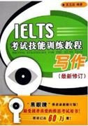 9787561914977: IELTS: Writing Strategies for the Lelts Test