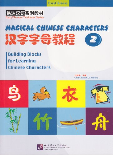9787561915318: Magical Chinese Characters: Building Blocks for Learning Chinese Characters