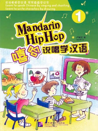 9787561915660: Mandarin Hip Hop, Vol.1 (Chinese Edition)