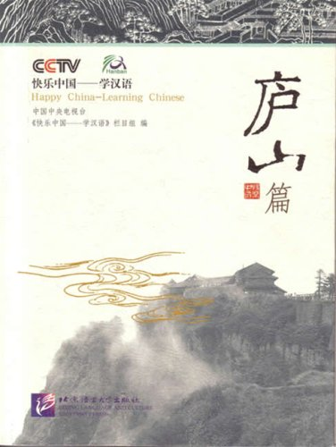 9787561915837: Happy China · Learning Chinese: Lushan (DVD attached)