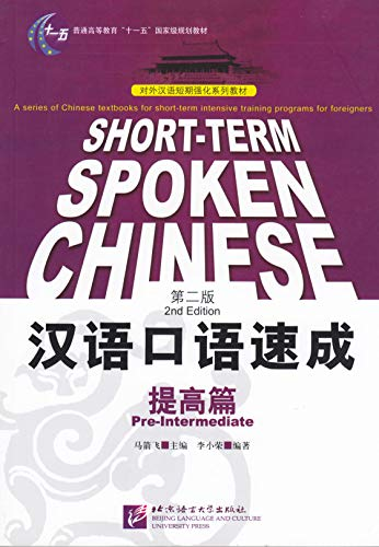 9787561916162: Short Term Spoken Chinese: Pre-intermediate
