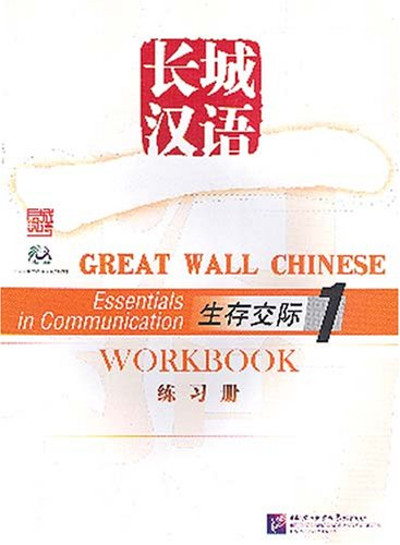 9787561916223: Great Wall Chinese: Essentials in Communication 1: Workbook (Chinese and English Edition)