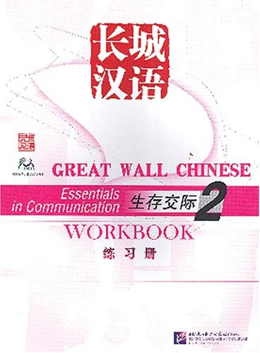 Great Wall Chinese: Essentials in Communication 2: Ma, Jianfei