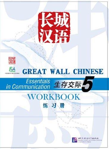 Great Wall Chinese: Workbook Vol. 5 (English: Jianfei Ma