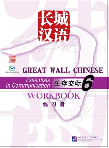 Great Wall Chinese: Workbook Vol. 6 (English: Jianfei Ma