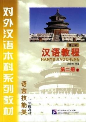 9787561916360: HANYU JIAOCHENG 2 - A. CHINESE LANGUAGE COURSE