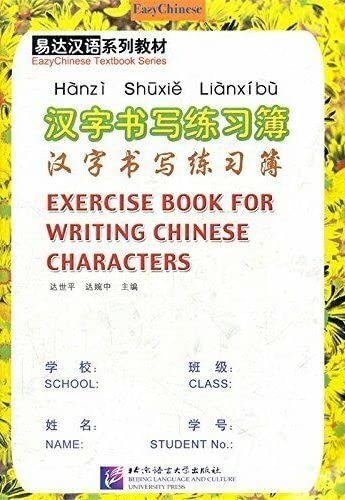 Exercise Book for Writing Chinese Characters: N/A