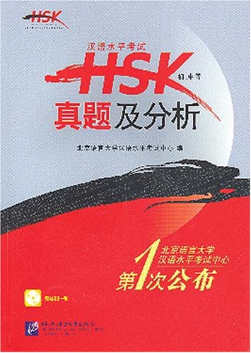 9787561916483: HSK (Elementary/Intermediate) Real Test and Analysis (1 CD Included) (Chinese Edition)