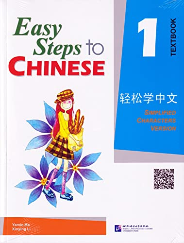 9787561916506: Easy Steps to Chinese: Textbook v. 1 + CD Audio