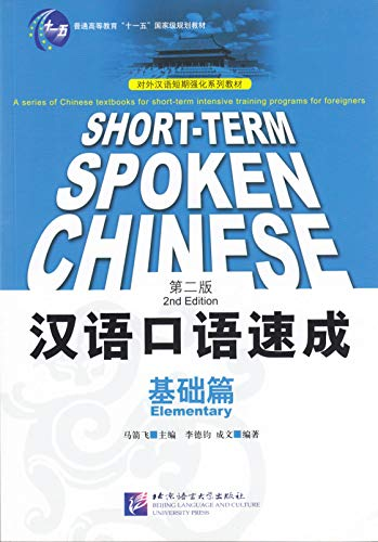 9787561916865: Short-t erm Spoken Chinese: Elementary (2nd Edition) (English and Chinese Edition)