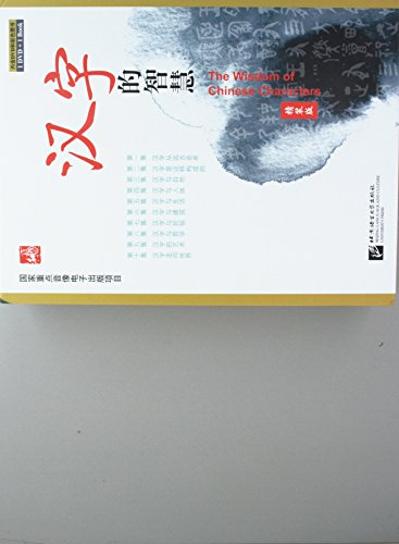 9787561916889: The Wisdom of Chinese Characters